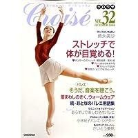 Croise (クロワゼ) Vol.32 2008年 10月号 [雑誌]