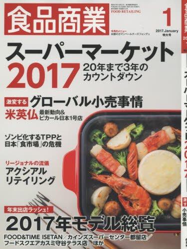 食品商業2017年01月号 (スーパーマーケット2017)