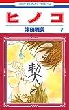ヒノコ 7 (花とゆめコミックス)