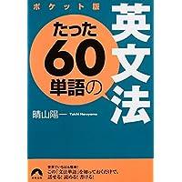 ポケット版 たった60単語の英文法