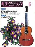 ギターミュージック 1975年6月号 特集:私の上達を早めた独奏曲 対談/エルネスト・ビテッティ
