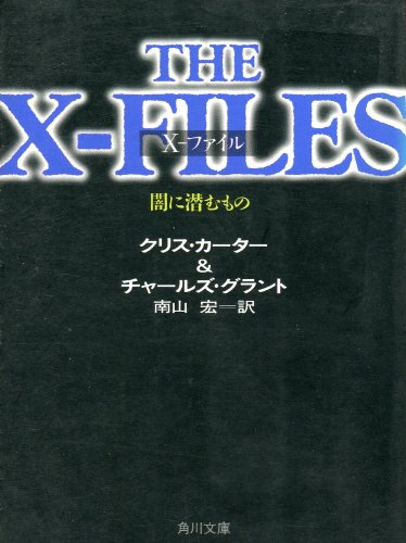X‐ファイル―闇に潜むもの (角川文庫)の詳細を見る