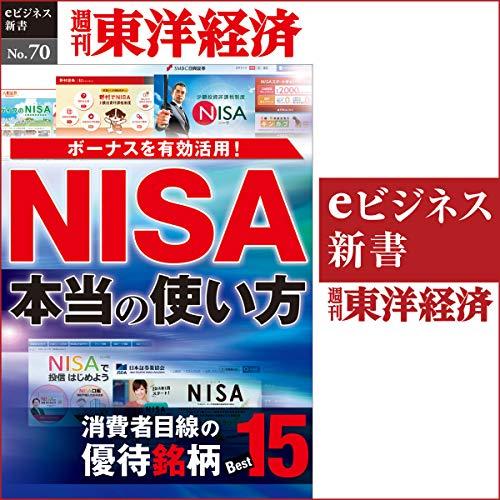 NISA 本当の使い方 (週刊東洋経済eビジネス新書 No.70)の詳細を見る