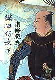 織田信長〈下〉 (徳間文庫)