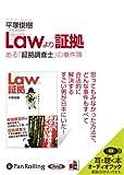[オーディオブックCD] LAW(ロウ)より証拠 (<CD>) (<CD>)