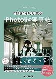 """【Amazon.co.jp限定】カメラと深める#私の世界の写し方 """"好き"""