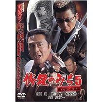 修羅のみち 5 東北(みちのく)殺し [レンタル落ち] [DVD]