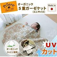 オーガニック 5重ガーゼ ミニケット UVカット ブランケット ベビー 雑貨 日本製 Priere(プリエール)