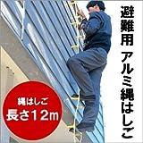 避難用 アルミ縄はしご(12m)K11088