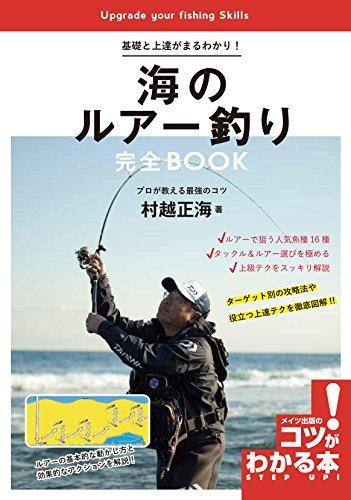 基礎と上達がまるわかり!  海のルアー釣り 完全BOOK (コツが・・・