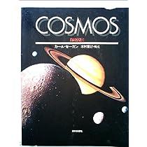 Cosmos〈イラスト版〉 (1981年)