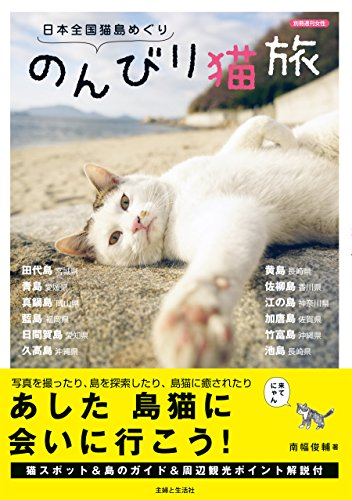 日本全国猫島めぐり のんびり猫旅 (別冊週刊女性)