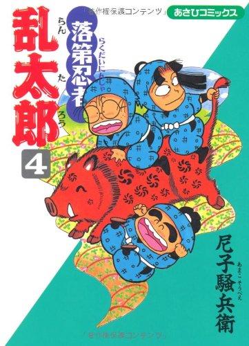 落第忍者乱太郎 (4) (あさひコミックス)の詳細を見る