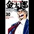 サラリーマン金太郎 第30巻