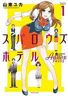 [山東ユカ] スパロウズホテル ANNEX 第01巻