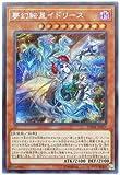 遊戯王/第10期/08弾/DANE-JP017 夢幻転星イドリース【シークレットレア】