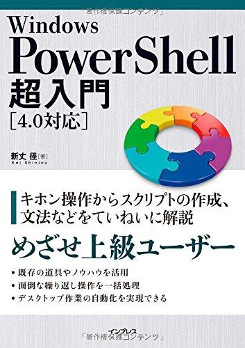 Windows PowerShell超入門 [4.0対応]の詳細を見る