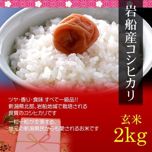 【お取り寄せグルメ】岩船産コシヒカリ 2kg 玄米・贈答箱入り/ギフト・贈答においしい新潟米を