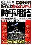 図解まるわかり時事用語―世界と日本の最新ニュースが一目でわかる!〈2011‐2012年版〉