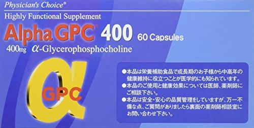アルファGPC(α-GPC) 400 60カプセル