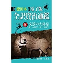 Tokuda Digital Edition The Comprehensive Mirror for Aid in Government Volume Fifth Long rest of Wen-Di Jing-Di (Japanese Edition)