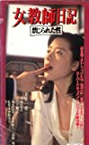 女教師日記・禁じられた性 [VHS]