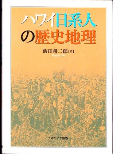 ハワイ日系人の歴史地理
