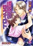 誘惑のセフィロト / 火崎 勇 のシリーズ情報を見る