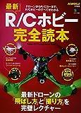 最新R/Cホビー完全読本 (エイムック 3049) エイ出版社
