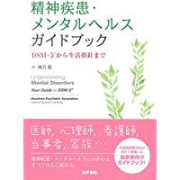 精神疾患・メンタルヘルスガイドブック: DSM-5から生活指針まで