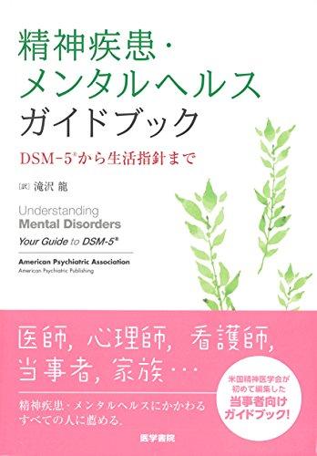 精神疾患・メンタルヘルスガイドブック: DSM-5から生活指針までの詳細を見る