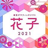 花子2021 通常版 DL版|ダウンロード版