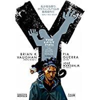 Y:THE LAST MAN 1 (G-NOVELS)