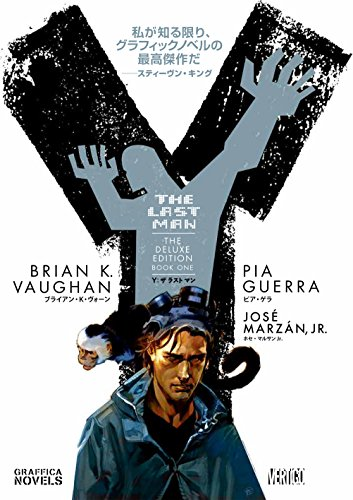 Y:THE LAST MAN 1 (G-NOVELS)