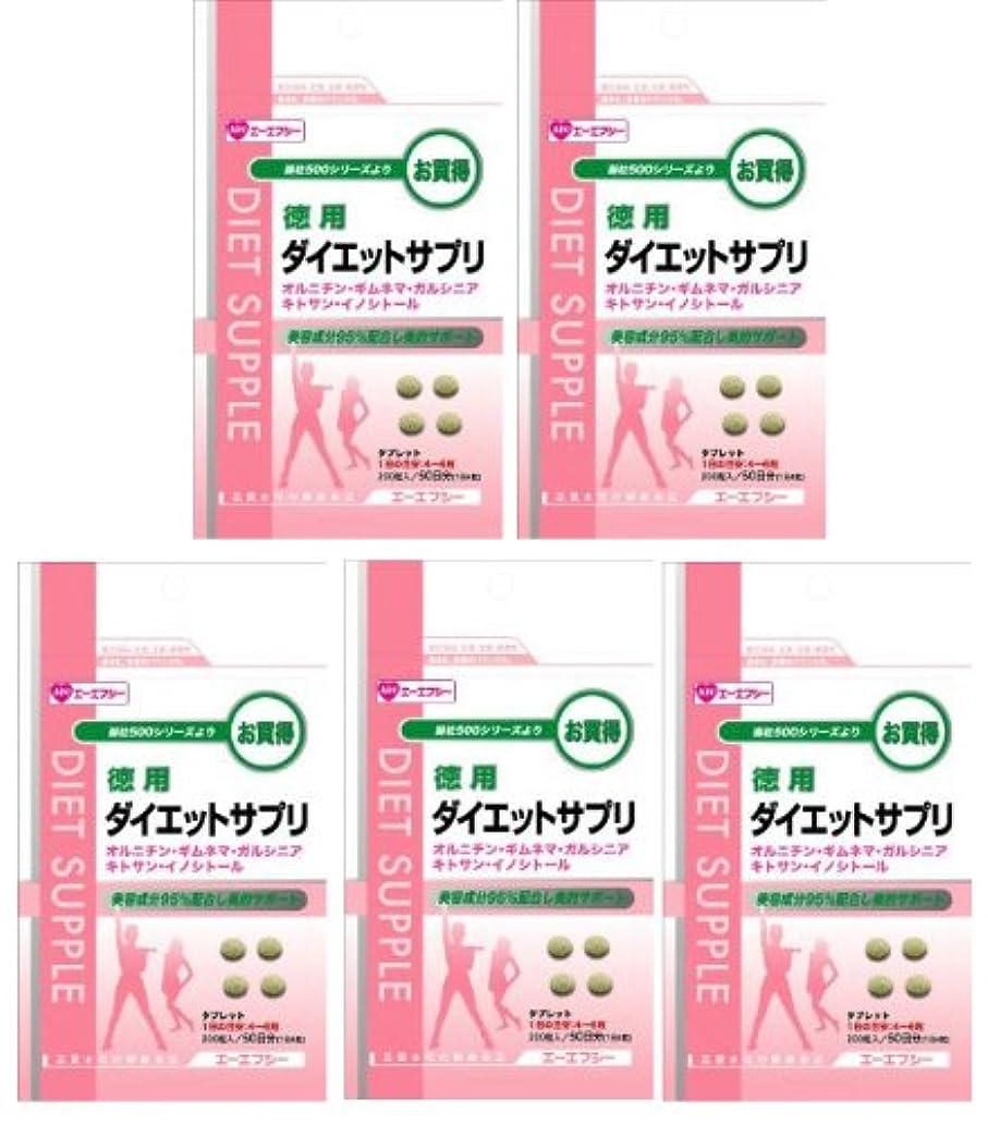 クック足測定可能AFC 徳用 ダイエットサプリ 200粒入 (約50日分)【5袋セット】