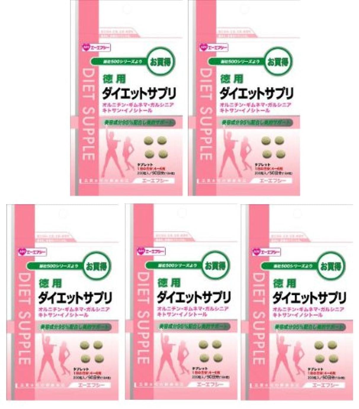 付き添い人リス解明AFC 徳用 ダイエットサプリ 200粒入 (約50日分)【5袋セット】