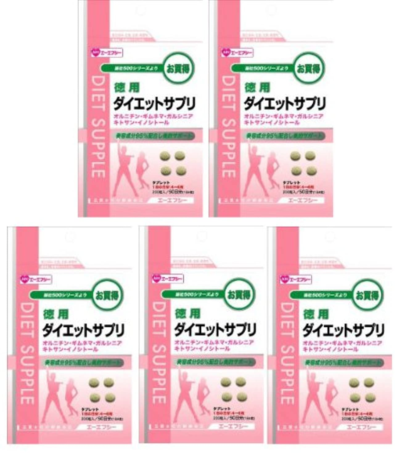 ファッション肥満華氏AFC 徳用 ダイエットサプリ 200粒入 (約50日分)【5袋セット】