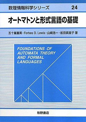 オートマトンと形式言語の基礎 (数理情報科学シリーズ)