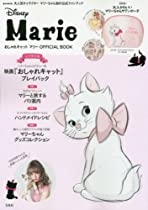 おしゃれキャット マリー OFFICIAL BOOK (e-MOOK)