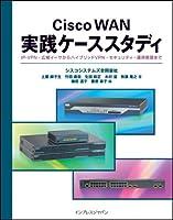 Cisco WAN 実践ケーススタディ