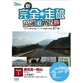 新・完全走破 高速道路の旅 Part I 鹿児島~岡山 [DVD]