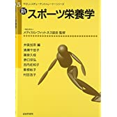 新・スポーツ栄養学 (やさしいスチューデントトレーナーシリーズ)