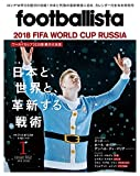 月刊footballista 2018年1月号 月刊footballista (フットボリスタ)