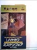 黄金の蜘蛛 (ハヤカワ・ミステリ 177)
