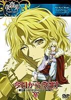 今日からマ王!第三章FirstSeason Vol.7 [DVD]