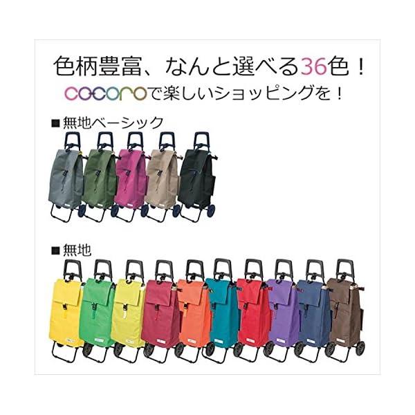 COCORO(コ・コロ) ショッピングカート ...の紹介画像8