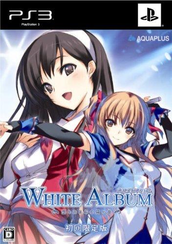 ホワイトアルバム -綴られる冬の思い出-(初回限定版: イラストレーションブック & オリジナルサウンドトラック同梱)