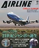 AIRLINE (エアライン) 2009年 11月号 [雑誌] 画像