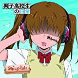 Shiny tale [Type-C] 【初回限定盤】 ※「男子高校生の日常」アニメ盤