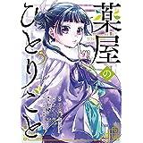 薬屋のひとりごと 5巻 (デジタル版ビッグガンガンコミックス)